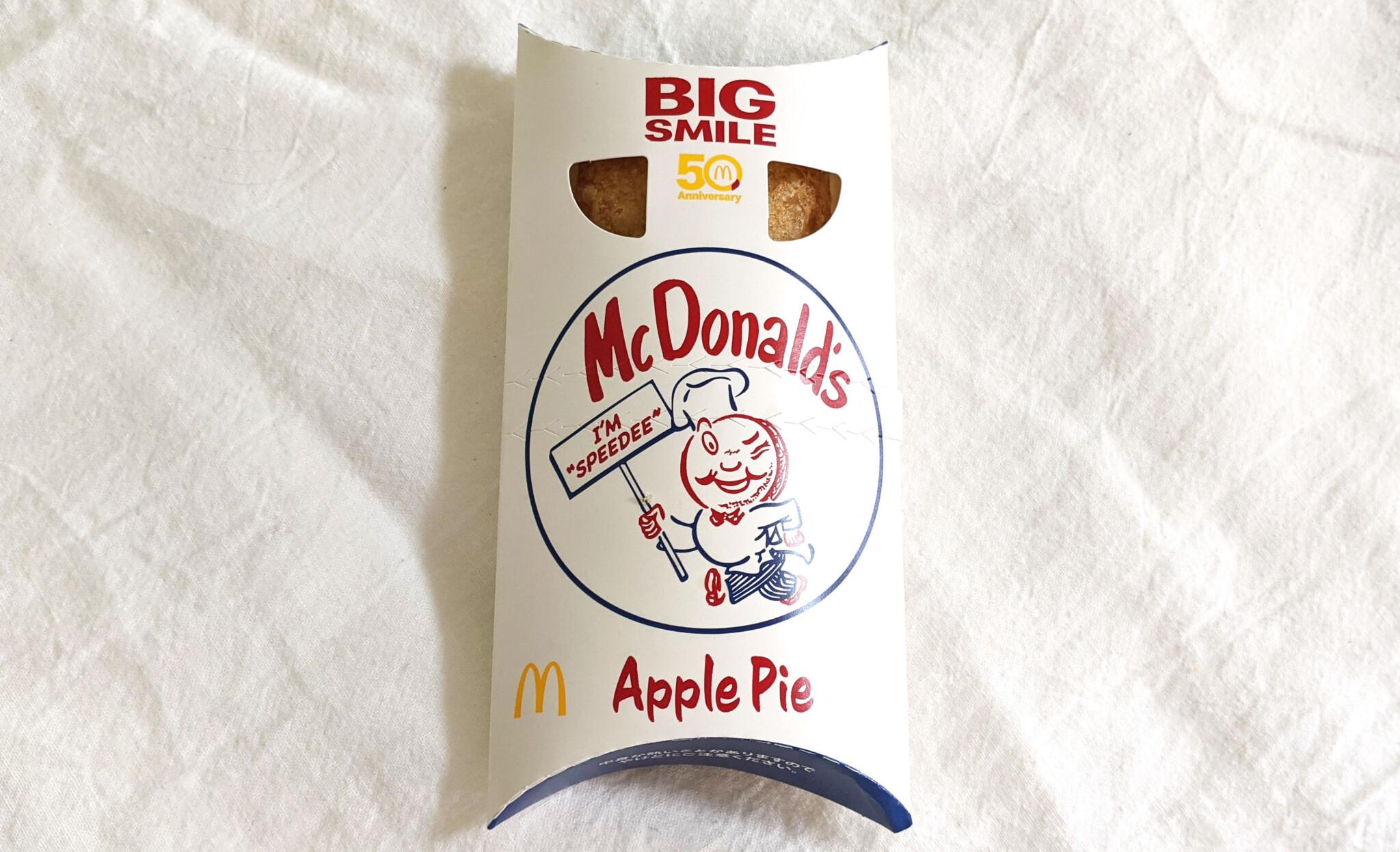 マクドナルドのアップルパイ