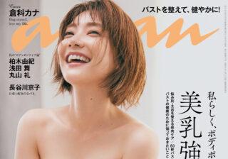 倉科カナさん 表紙撮影の様子を紹介 anan2267号「美乳強化塾2021」