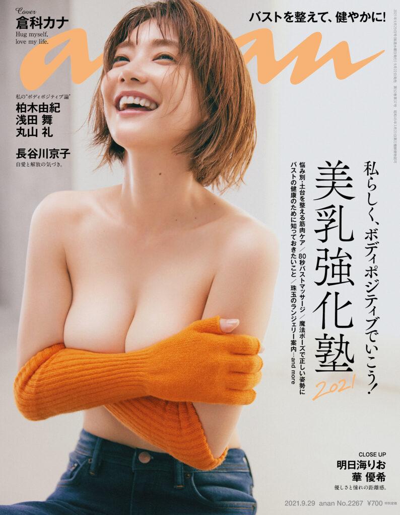 anan2267 倉科カナ