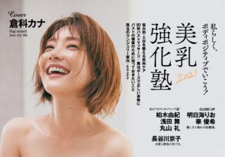 倉科カナさん表紙の anan 2267号「美乳強化塾2021」 【THIS WEEK'S ISSUE】