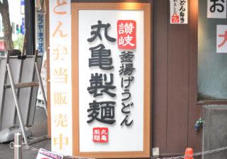 蓋を開けたら超びっくり…! 【丸亀製麺】編集部が感動した「秋の新作メニュー」