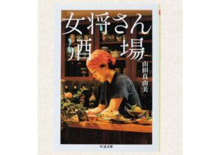"""料理も人生も魅力的! """"女将""""に会いに行きたくなる本『女将さん酒場』"""