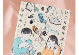 """同棲男女の""""ぬるま湯""""生活…にくまん子のコミックがリアル~!"""