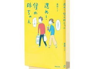 読めば元気に!? 益田ミリが『進め! 僕の姉ちゃん』に込めた思い