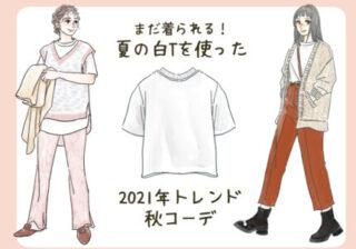 【画像】まだ着られる! 夏の白Tシャツを使った2021秋のトレンドコーデ