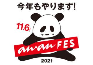 『anan FES 2021』開催します。