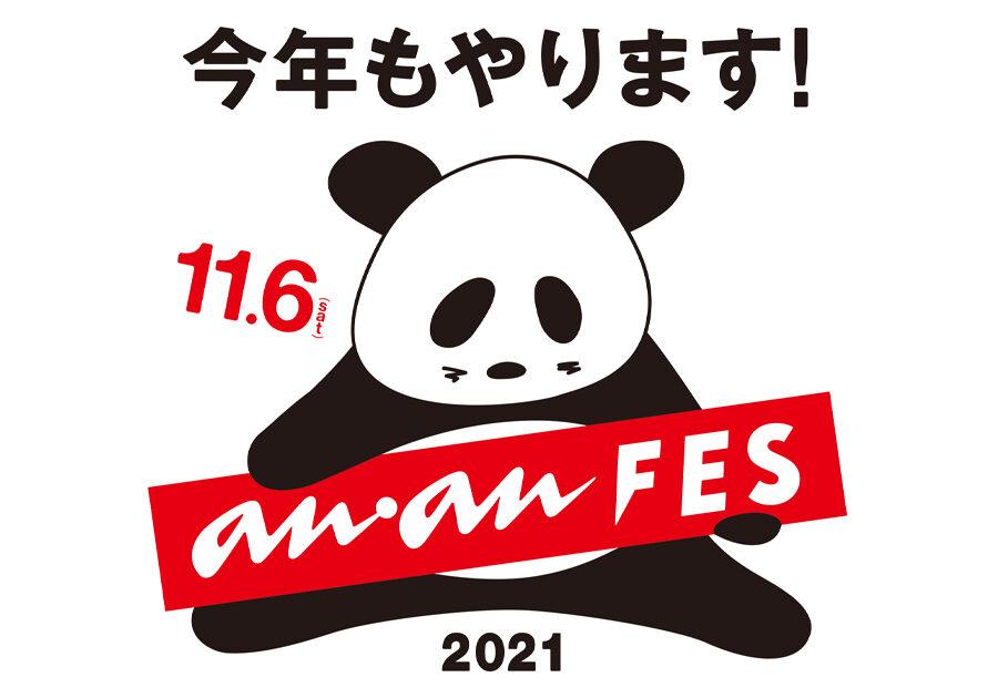 anan FES 2021