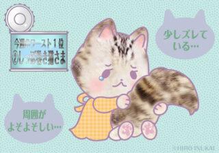 【猫さま占い】最強運を手にする猫さまは? 10月4日~10月10日運勢ランキング