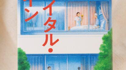 """""""白衣の天使""""の過酷な日常 現役医師の作家・南杏子の『ヴァイタル・サイン』"""