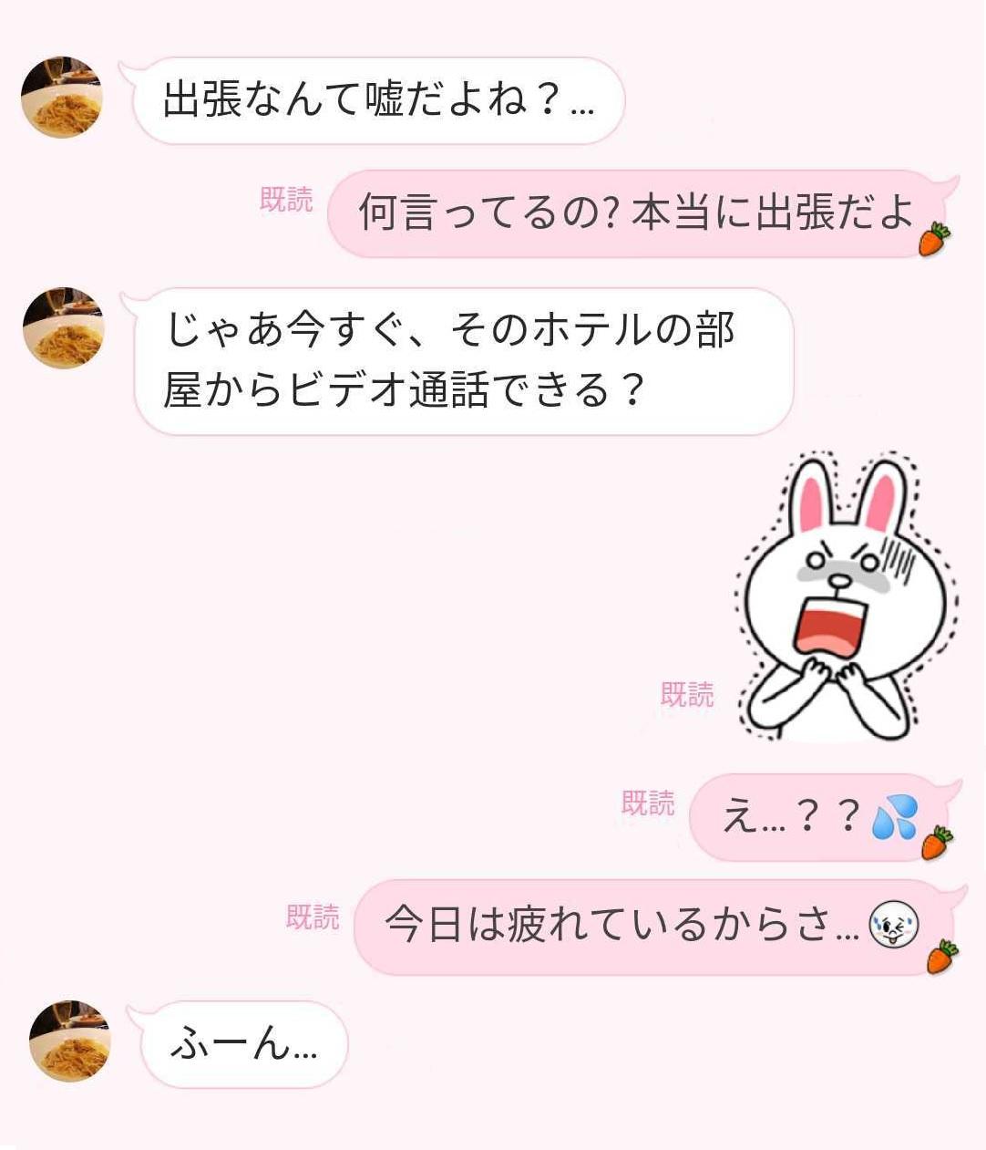 不倫 LINE バレ 発覚