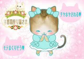 【猫さま占い】最強運に輝く猫さまは? 10月25日~10月31日運勢ランキング