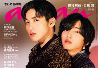 道枝駿佑×目黒蓮 表紙撮影の様子を紹介 anan2272号「いまどき男子実況中継 2021」