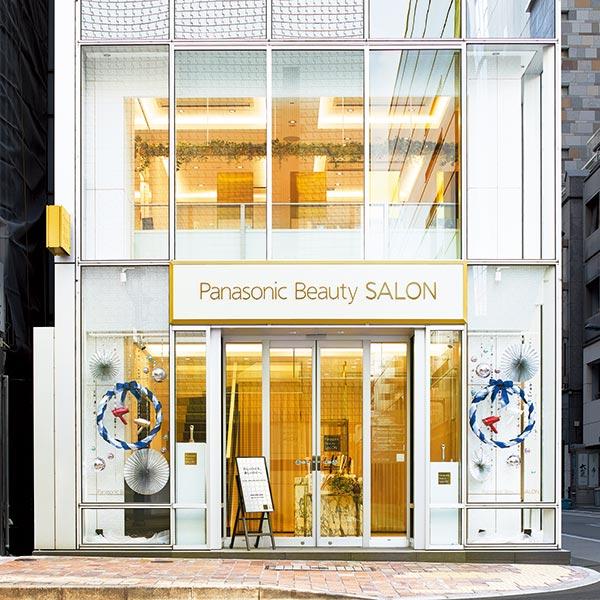 Panasonic Beauty SALON 銀座 外観イメージ