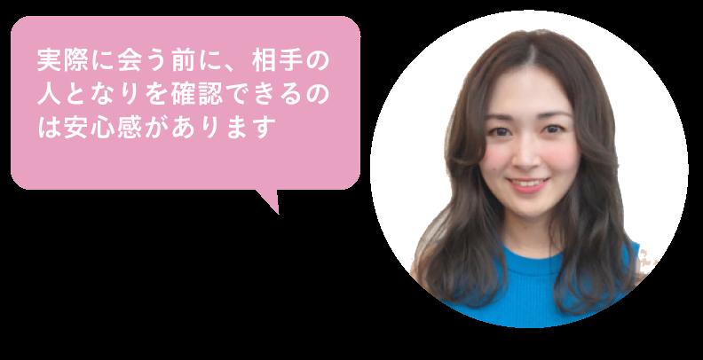 「実際に会う前に、相手の人となりを確認できるのは安心感があります」anan総研No.76 齊藤 彩さん