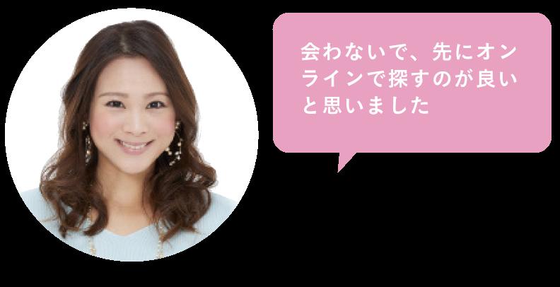「会わないで、先にオンラインで探すのが良いと思いました」anan総研No.23 金泉紗恵子さん