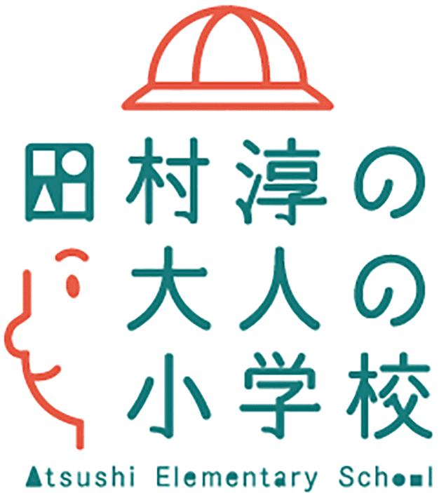 田村淳の大人の小学校 ロゴ