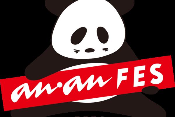 11月6日(土)「anan FES 2021」開催決定!
