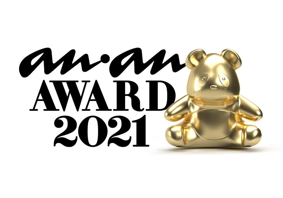 logo_AWARD2021_ananweb