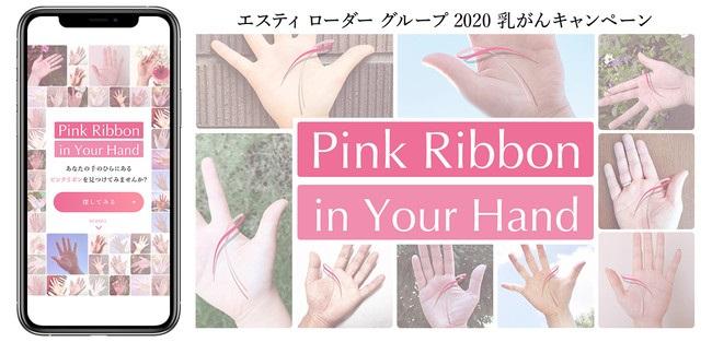 【エスティローダー】Pink Ribbon in Your Hand