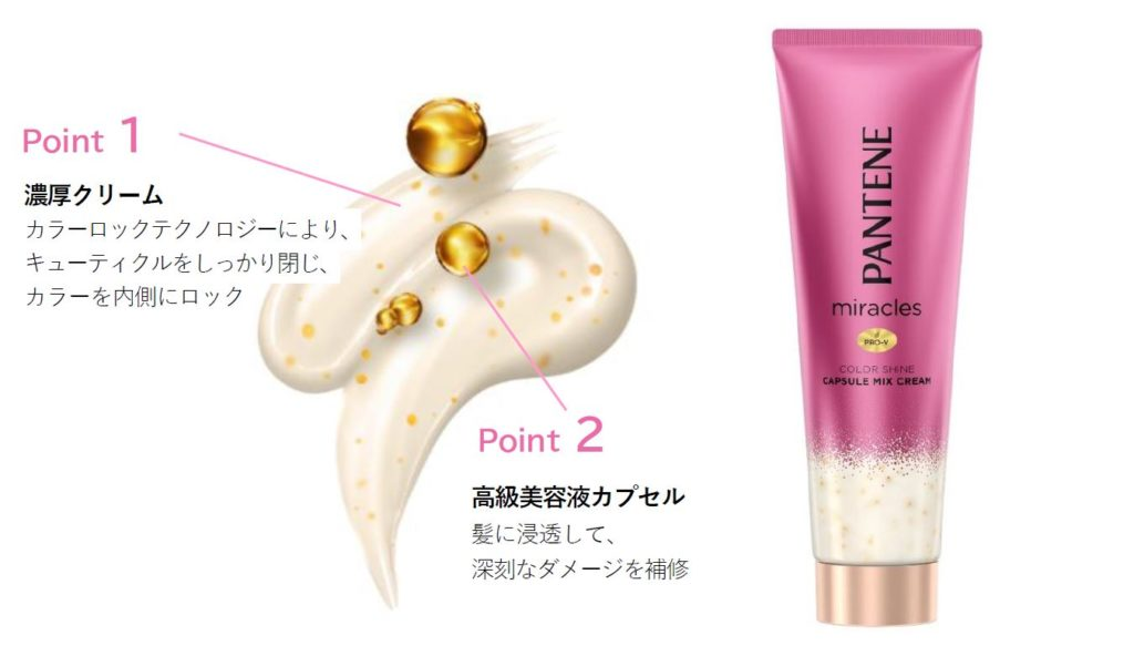 【パンテーン】パンテーン ミラクルズ カラーシャイン シリーズ