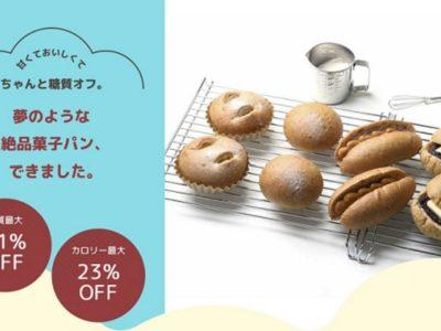 """ダイエット中でも安心! おいしい&満足感たっぷりな""""低糖質菓子パン""""が登場"""
