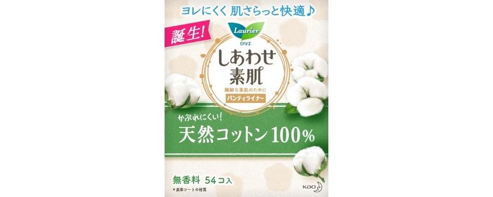 【ロリエ】ロリエ しあわせ素肌パンティライナー 天然コットン100%