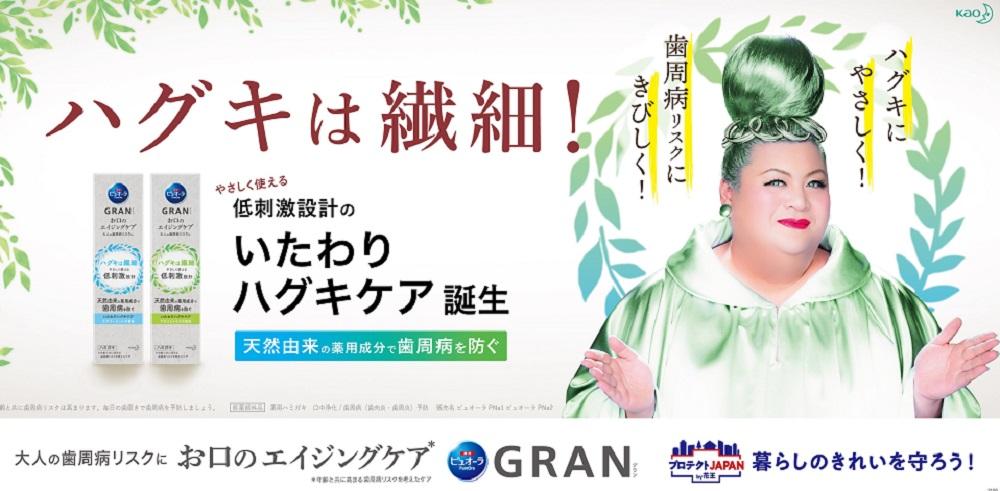 【ピュオーラGRAN】いたわりハグキケア