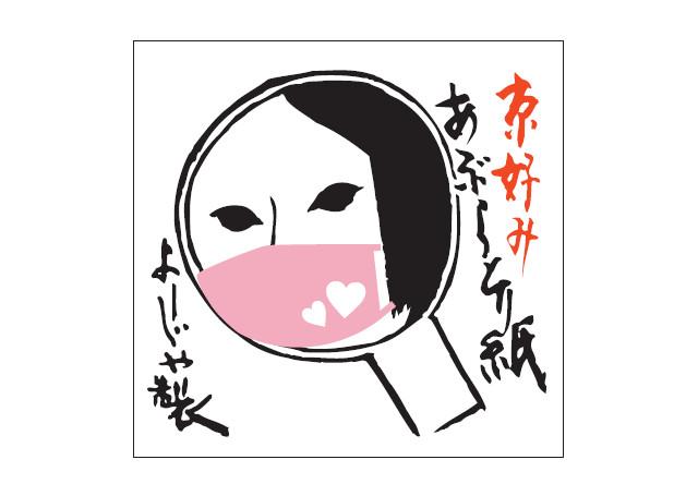 """マスクで蒸れた肌は""""あぶらとり紙""""でケア!「よーじや」から限定パッケージが登場、日本赤十字社への寄付も"""