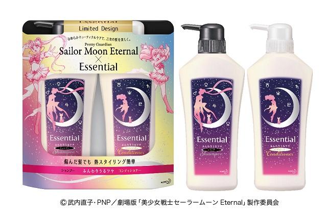 【エッセンシャル】エッセンシャル ふんわりうるツヤ シャンプー&コンディショナー
