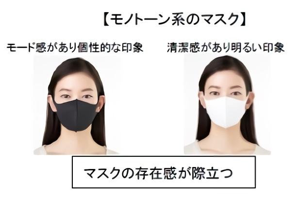 【資生堂】モノトーン系のマスク