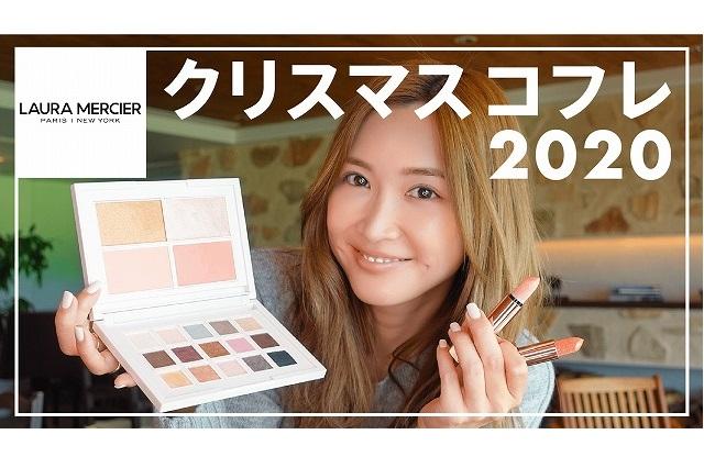 """塗る量、塗り方…紗栄子さん流""""メイクへのこだわり""""とは? 「ローラ メルシ江」のコフレでテクニックを披露"""