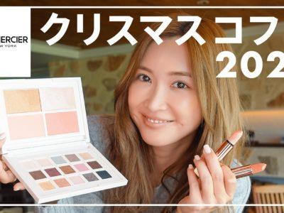 紗栄子さん大興奮… 「めちゃんこカワイイー♡」と絶賛したメイクアイテムとは…?