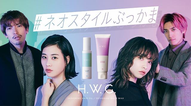 【H.W.G】デザイニングヘアオイル/デザイニングバームワックス