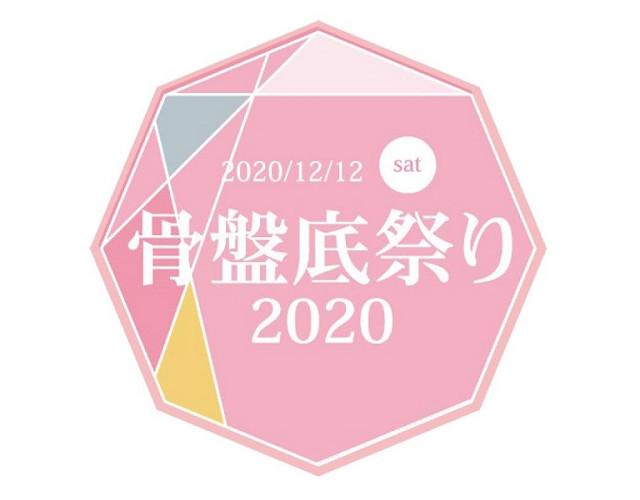 【女性医療ネットワーク】骨盤底祭り2020