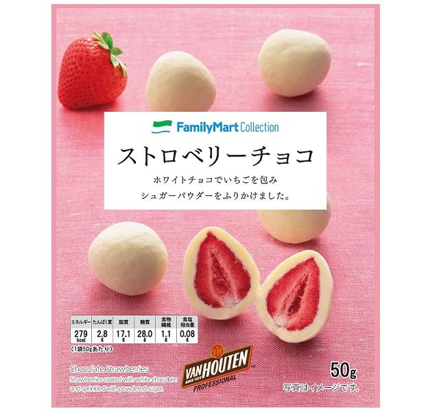 【ファミマ】『ファミリーマートコレクションストロベリーチョコ』