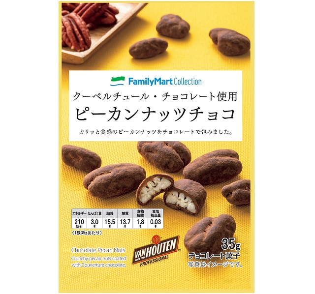 【ファミマ】『ファミリーマートコレクションピーカンナッツチョコ』¥250(税込)