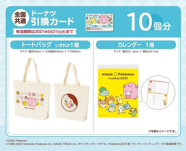 【ミスタードーナツ】『ミスド福袋2021』¥1,100(税込)