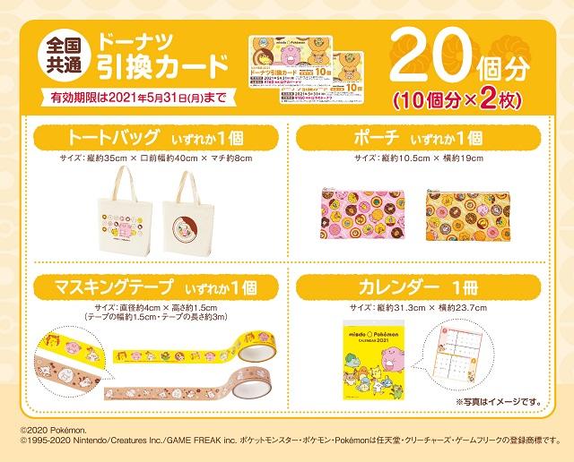 【ミスタードーナツ】『ミスド福袋2021』¥2,200(税込)