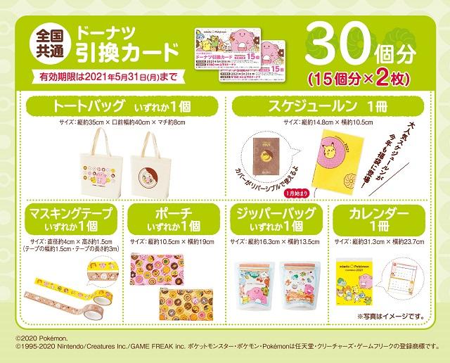 【ミスタードーナツ】『ミスド福袋2021』¥3,300(税込)