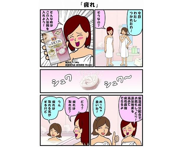 【耐え子の日常×バブforSKIN】漫画