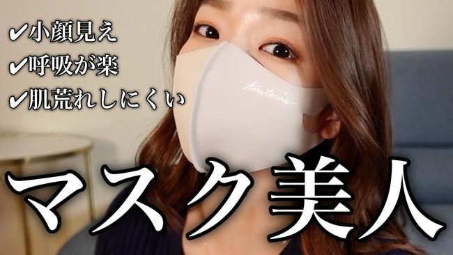 【石井亜美×ATB-UV+MASK】さらり小顔マスク