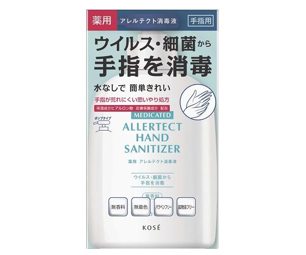 【コーセー】薬用 アレルテクト消毒液 【指定医薬部外品】