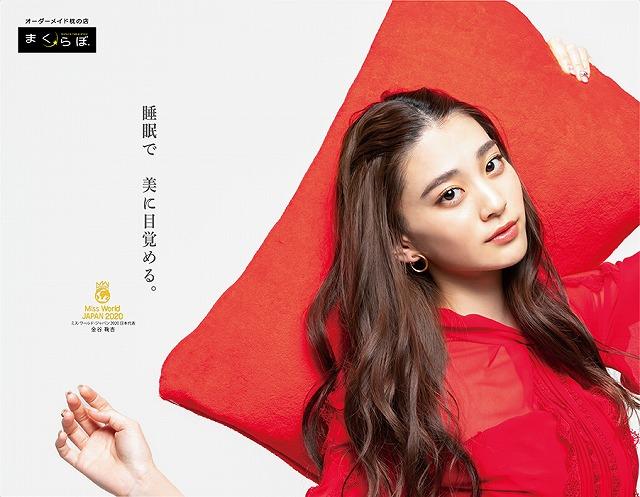 """「ミス・ワールド2020」日本代表の""""美の秘訣""""は睡眠! ぐっすり眠るためにしたことは…?"""