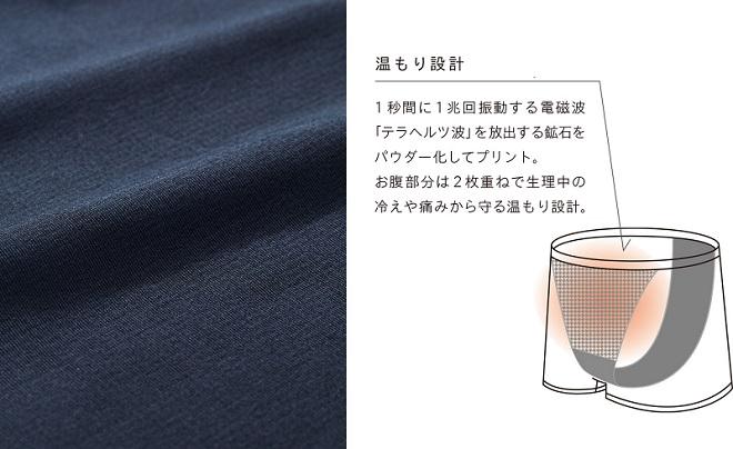 【Bé-A】『ベア シグネチャーショーツ』温もり設計