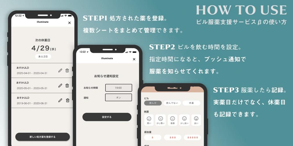 【ILLUMINATE】服薬支援サービス(β)