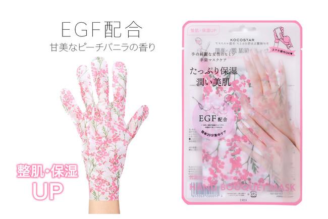 【KOCOSTAR】【整肌・保湿UP】ハンドケアマスクPI(ピンク)
