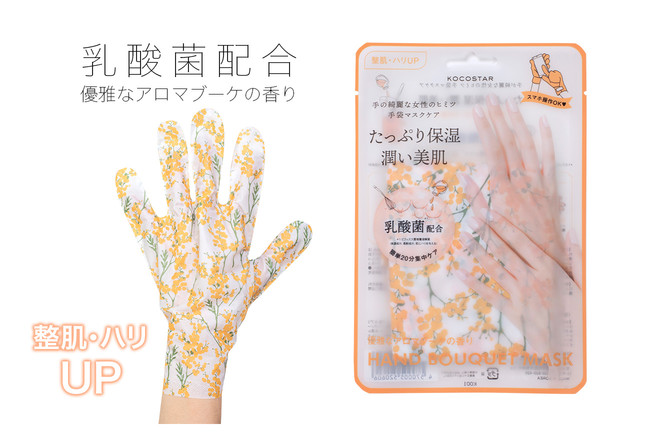 【KOCOSTAR】【整肌・ハリUP】ハンドケアマスクOR(オレンジ)