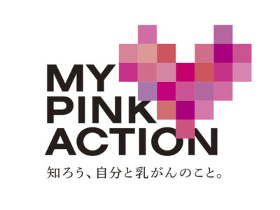 乳がんの理解を深めるべき… 「MY PINK ACTION」で自分と乳がんのことをちゃんと知る