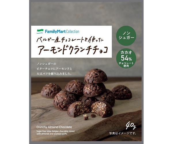 【ファミマ】ベルギー産チョコレートを使ったアーモンドクランチチョコ