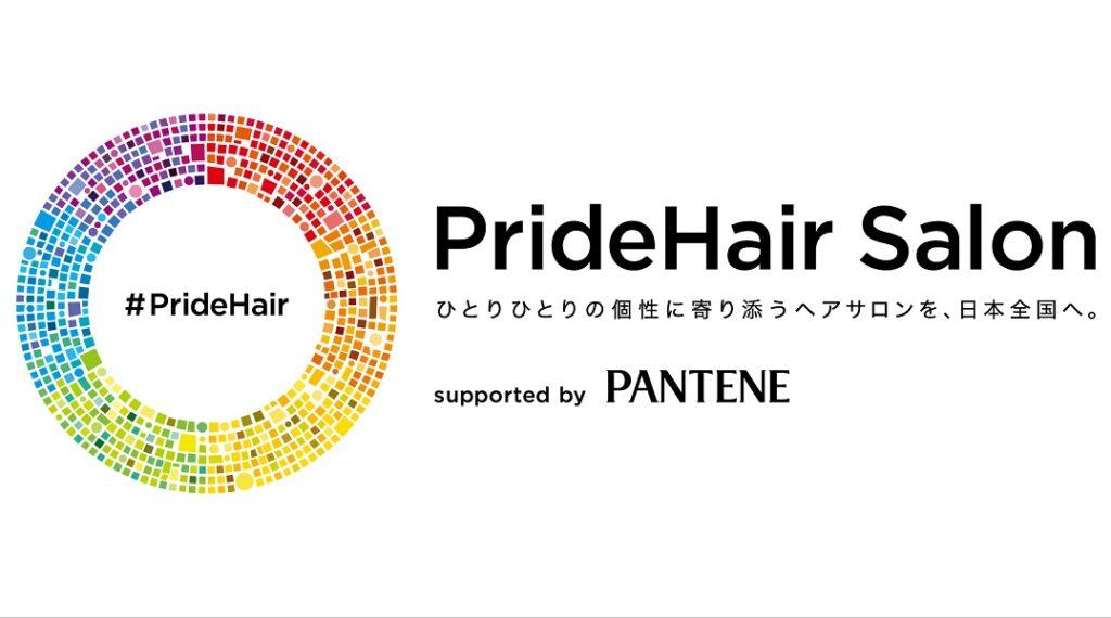 ダイバーシティに配慮した美容室を… パンテーン「#PrideHair・サロン」プロジェクトに注目